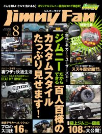 Jimny Fan Vol.08