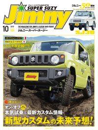 Jimny SUPER SUZY No.108