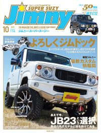 Jimny SUPER SUZY No.114