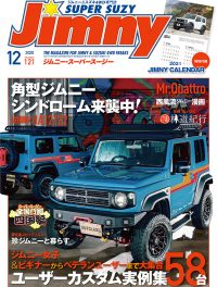 Jimny SUPER SUZY No.121