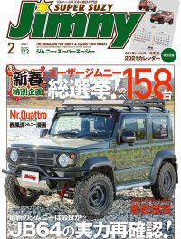 Jimny SUPER SUZY No.122